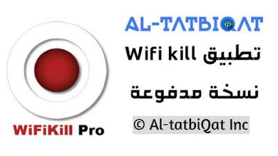 تحميل تطبيق Wifi Kill Pro بدون روت 2020