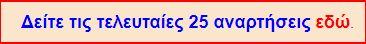 https://vostiniotis.blogspot.gr/search?updated-max=2017-11-08T09:47:00%2B02:00&max-results=25