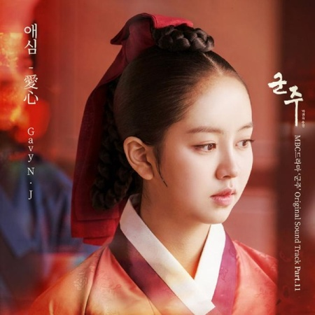 Lyric : Gavy NJ - Affection (애심) (OST. Ruler: Master Of The Mask)