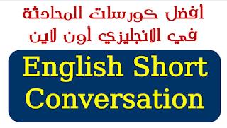 أفضل كورسات المحادثة في الانجليزية أون لاين