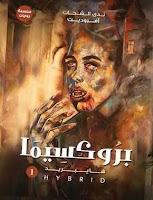 بروكيسما تأليف ندى الشحات