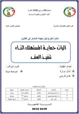 مذكرة ماستر: آليات حماية المستهلك أثناء تنفيذ العقد PDF