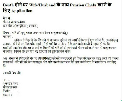 pati ki death hone par pension chalu karne ke liye application