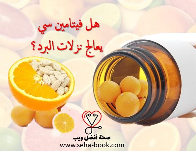 هل فيتامين سي يعالج نزلات البرد؟