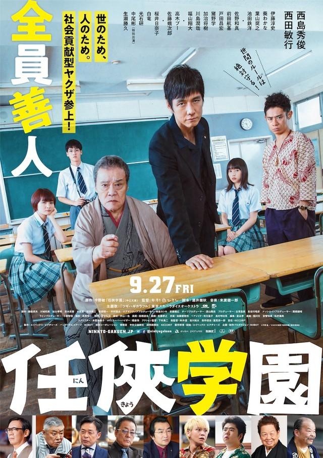 Ninkyo Gakuen (2019)