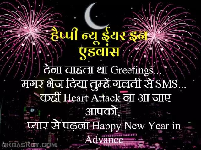 Happy New Year Quotes | Happy New Year Status