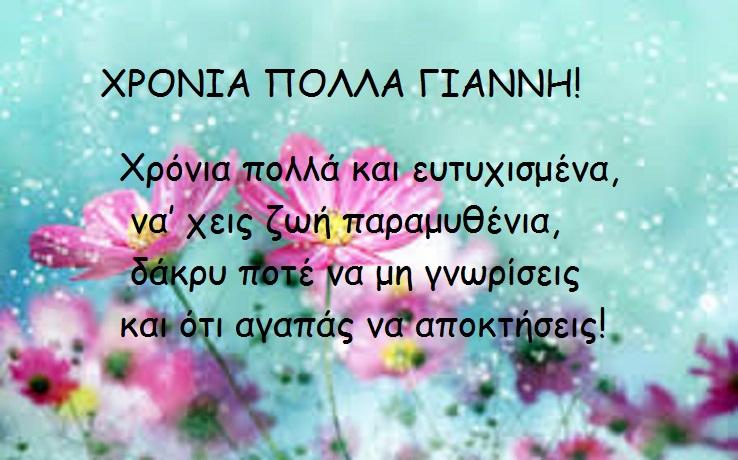 χρονια πολλα γιαννη giortazo.gr: ΧΡΟΝΙΑ ΠΟΛΛΑ ΣΤΟΝ ΓΙΑΝΝΗ! χρονια πολλα γιαννη