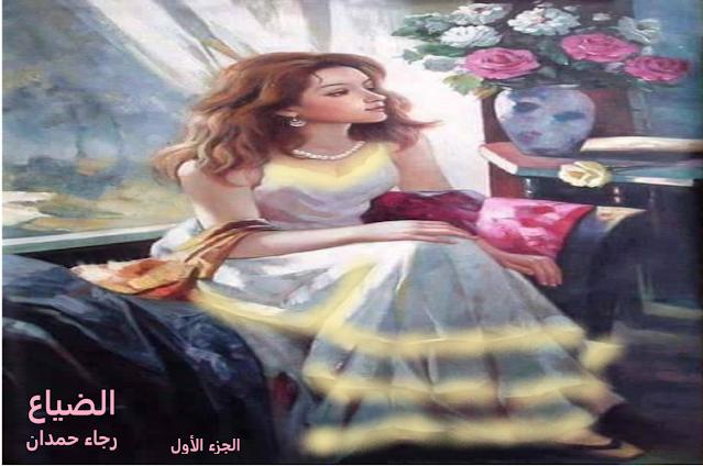 رواية الضياع الجزء الأول   رجاء حمدان.
