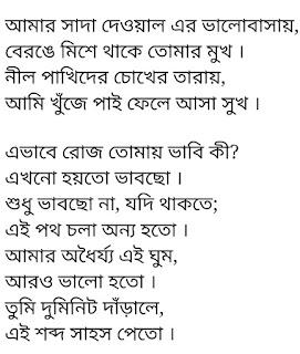 Shada Dewal Lyrics Uraan