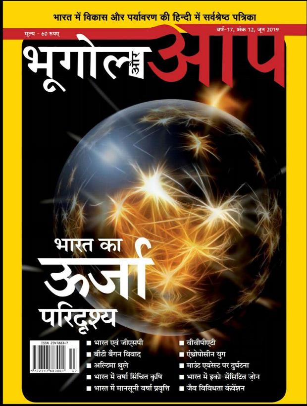 भूगोल और आप जून 2019 करंट अफेयर्स : सभी प्रतियोगी परीक्षा हेतु हिंदी पीडीऍफ़ पुस्तक | Bhugol aur Aap June 2019 Current Affairs : For All Competitive Exam Hindi PDF Book