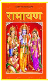 रामायण कांड