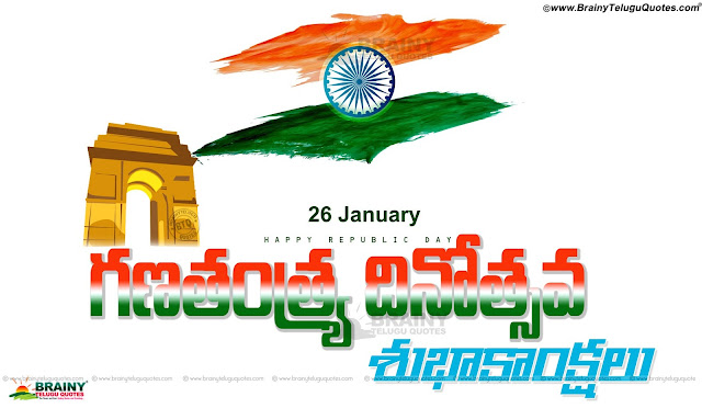 new telugu Happy Republic Day Quotations in Telugu, Happy Republic Day Famous Telugu Images, Happy Republic Day Wishes in Telugu, Happy Republic Day Telugu Essay, Telugu Happy Republic Day Pictures and messages,Happy Republic Day Telugu greetings wishes quotes images wallpapers messages SMS quotations,Happy Republic Day Telugu Wallpapers,Republic Day Telugu Quotes Greetings