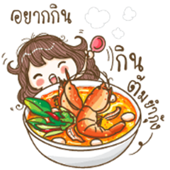HaruJung (Do you want to eat?)