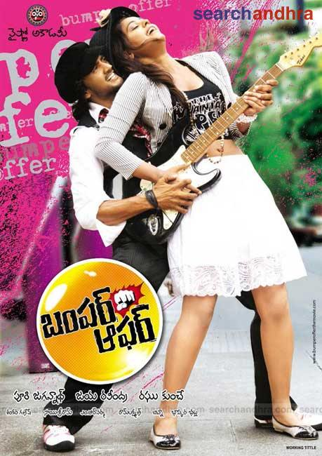 Poster Of Bumper Offer 2009 Dual Audio 350MB DVDRip 480p Free Download Watch Online