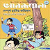 Anandamela 20 April 2019 Magazine Bengali in PDF File
