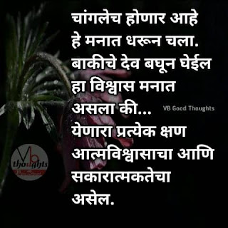 देव-आत्मविश्वास-good-thoughts-in-marathi-on-life-motivational-quotes-with-photo-vb-good-thoughts