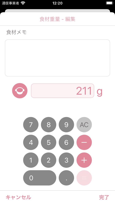oishioで食材重量を算出