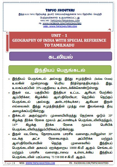 TNPSC GROUP 1 PRELIMINARY & MAIN EXAM STUDY MATERIAL IN