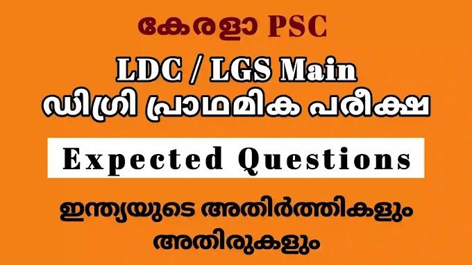 Kerala PSC ഇന്ത്യയുടെ അതിർത്തികളും അതിരുകളും