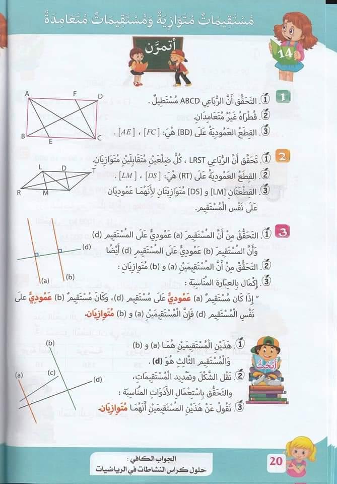حلول تمارين كتاب أنشطة الرياضيات صفحة 21 للسنة الخامسة ابتدائي - الجيل الثاني