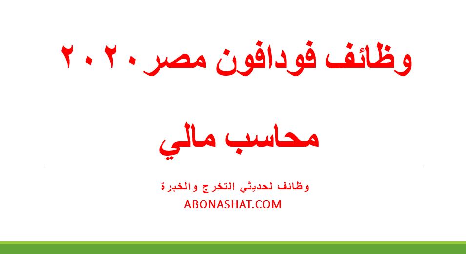 وظائف فوادفون مصر 2020   اعلنت شركة فودافون عن احتياجها لمحاسبين لدي جميع الفروع 2020   وظائف للجنسين حديثي التخرج والخبرة 2020    شرح طريقة التقديم على وظائف فودافون مصر 2020