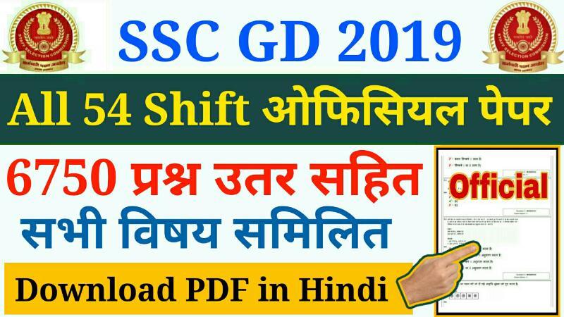 ssc gd 2019 all shift question paper pdf