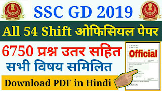 Ssc constable gd all shift question paper 2019