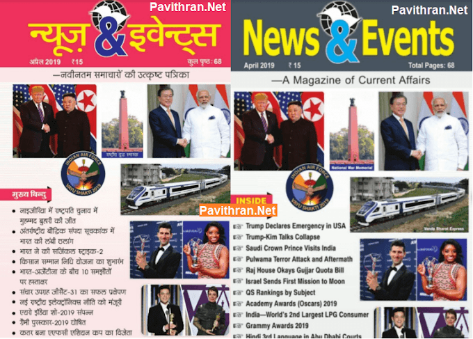 News & Events Current Affairs Magazine 2019 PDF download