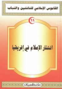 تحميل كتاب القاموس الإسلامى للناشئين والشباب 11 .. انتشار الإسلام فى إفريقيا pdf
