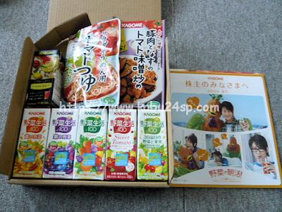 カゴメ2010年3月権利取得分株主優待(1,000円相当商品詰合せ)到着