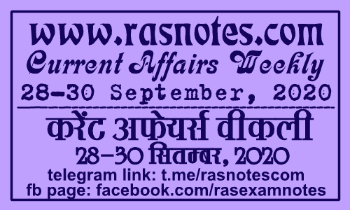 Current Affairs GK Weekly September 2020 (28-30 September) in hindi pdf
