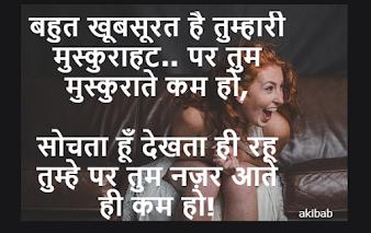 (+300) Shayari on Smile in Hindi 2021 | Shayari on Smile |  Smile Quotes