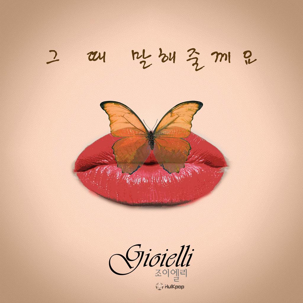 [EP] Gioielli – 그 때 말해줄께요