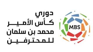 مواعيد-مباريات-الجولة-السادسة-من-بطولة-دوري-كأس-الأمير-محمد-بن-سلمان