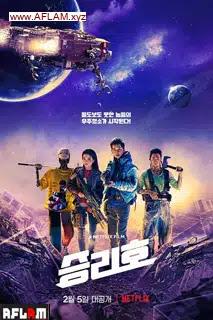مشاهدة فيلم Space Sweepers 2021 مدبلج