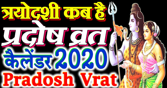 pradosh vrat 2020 dates in hindi