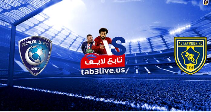 نتيجة مباراة الهلال والتعاون اليوم 2021/05/23 الدوري السعودي