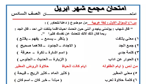 متعدد التخصصات منهج الصف السادس الابتدائي لشهر ابريل