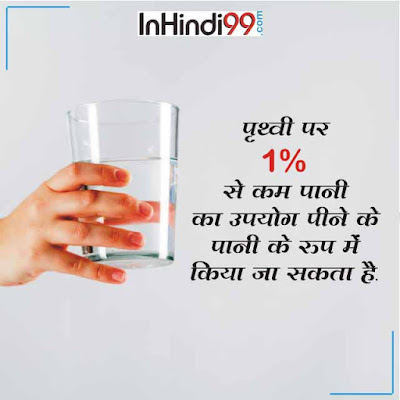 पानी के बारे में  रोचक तथ्य Interesting Facts About  Water In Hindi