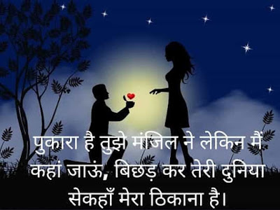 Shayari for Loves, Shayari, Love, Romantic