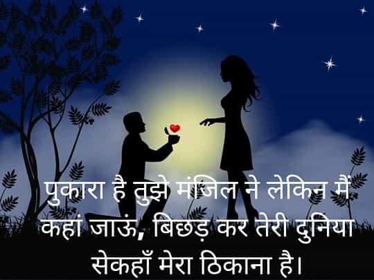 [BEST] Shayari for Love In Hindi and English Collection