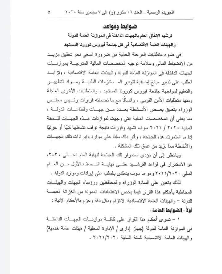 قرار رئيس مجلس الوزراء بشأن ترشيد الانفاق..  وقف الترقيات والتعيينات والتسويات حتى يناير ٢٠٢١ 5