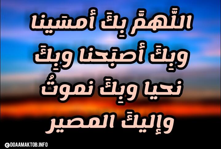 دعاء مساء الخير دعاء مساء قصير ادعية المساء قصيره