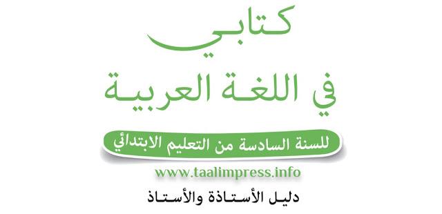 كتابي في اللغة العربية السادس ابتدائي  طبعة 2020