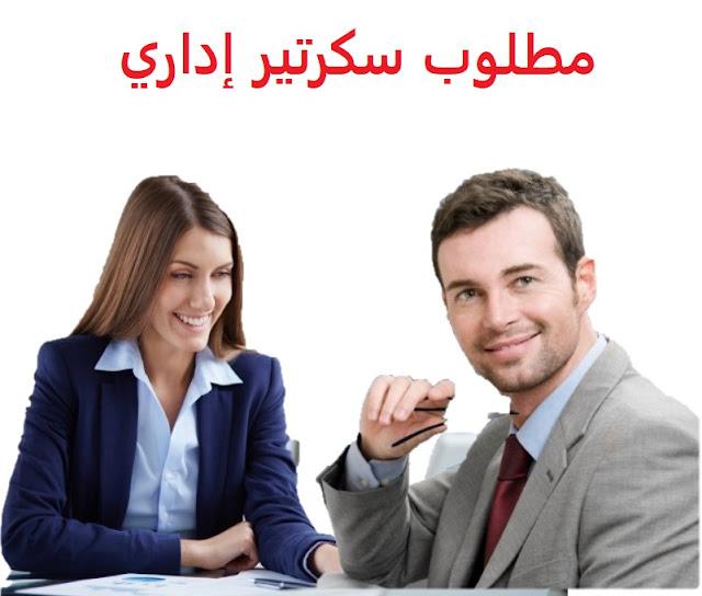 وظائف السعودية مطلوب سكرتير إداري