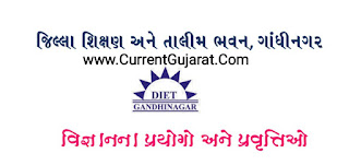 https://www.currentgujarat.com/2019/08/std-6-to-8-science-experiment-and.html