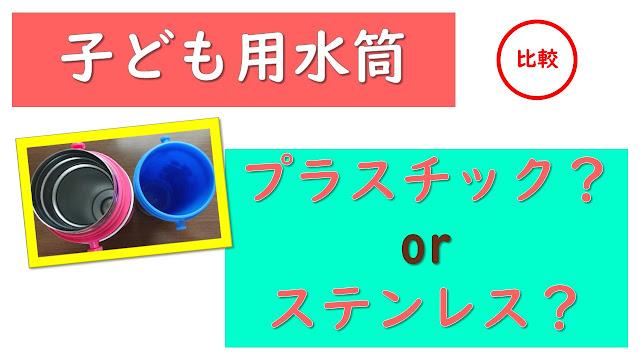 子ども用水筒はプラスチックとステンレスどちらを選ぶか