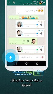 تحميل برنامج واتس اب الجديد الاخضر