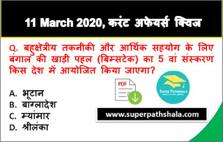 Daily Current Affairs Quiz in Hindi 11 March 2020