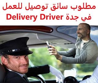 وظائف السعودية مطلوب سائق توصيل للعمل في جدة Delivery Driver